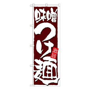 味噌つけ麺 のぼり No.21022 【通常在庫品】ラーメンのぼり 中華料理のぼり 飲食店用のぼり旗W600xH1800mm