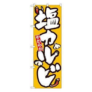 塩カルビ のぼり No.8121 【受注生産★2】焼肉屋さん用のぼり 焼肉店繁盛のぼり 飲食店用のぼり旗W600xH1800mm
