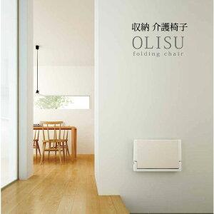 収納介護いす OLISU オルイス フォールディングチェアAタイプ 埋め込みタイプ玄関 立ち上がり補助いす 玄関荷物置きいす玄関腰かけいす 靴の着脱介助いす