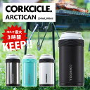 2本購入で送料無料(離島は除く) ひんやり長持ち 保冷缶ホルダー CORKCICLE ARCTICANコークシクル 缶ホルダー アーク…