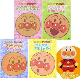 アンパンマン DVD ぴかぴかコレクション Aセット プリちぃビーンズ ぬいぐるみ 6種から1個おまけつき
