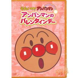 アンパンマン DVD ぴかぴかコレクション アンパンマンのバレンタインデー メール便対応品・Bタイプ(ラッピング包装不可)
