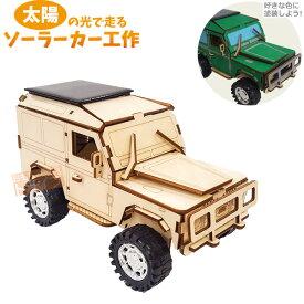 木製工作キット 木で作るソーラーカー工作 オフロードカー 162795 ネコポス対応品 ラッピング不可 ek934