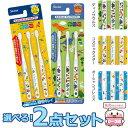乳児用 歯ブラシ 3P 組み合わせが選べる お買得2点セット ネコポス対応品