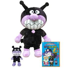 それいけ!アンパンマン ばいきんまん 抱き人形 プリちぃビーンズS Plus DVD お買得セット ぬいぐるみ
