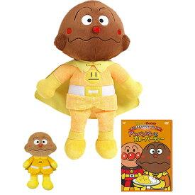 期間限定クーポンあり それいけ!アンパンマン カレーパンマン 抱き人形 プリちぃビーンズS Plus DVD お買得セット ぬいぐるみ