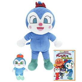 期間限定クーポンあり それいけ!アンパンマン コキンちゃん 抱き人形 プリちぃビーンズS Plus DVD お買得セット ぬいぐるみ