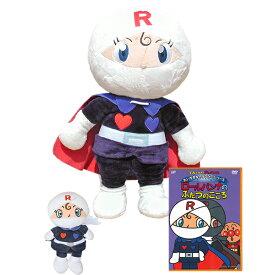 それいけ!アンパンマン ロールパンナ 抱き人形 プリちぃビーンズS Plus DVD お買得セット ぬいぐるみ
