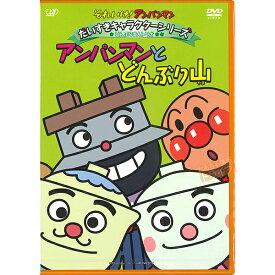 アンパンマン DVD だいすきキャラクターシリーズ どんぶりまんトリオ アンパンマンとどんぶり山 メール便対応品 VPBE13096
