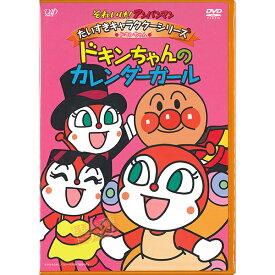 期間限定クーポンあり アンパンマン DVD だいすきキャラクターシリーズ ドキンちゃん ドキンちゃんのカレンダーガール メール便対応品 VPBE13097