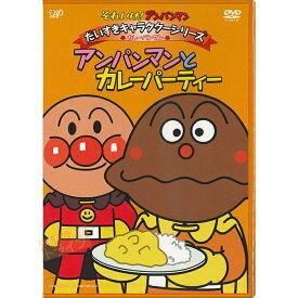 アンパンマン DVD だいすきキャラクターシリーズ カレーパンマン アンパンマンとカレーパーティー メール便対応品 VPBE13099