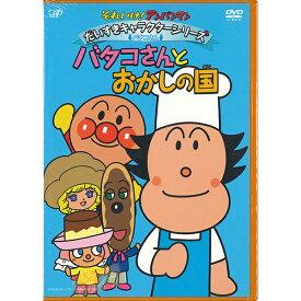 期間限定クーポンあり アンパンマン DVD だいすきキャラクターシリーズ バタコさん バタコさんとおかしの国 メール便対応品 VPBE13104