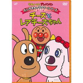 期間限定クーポンあり アンパンマン DVD だいすきキャラクターシリーズ チーズ チーズとレアチーズちゃん メール便対応品 VPBE13105