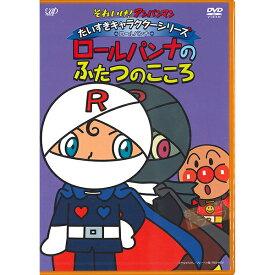 アンパンマン DVD だいすきキャラクターシリーズ ロールパンナ ロールパンナのふたつのこころ メール便対応品 VPBE13109