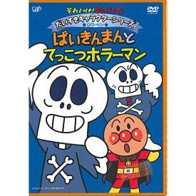 アンパンマン DVD だいすきキャラクターシリーズ ホラーマン ばいきんまんとてっこつホラーマン メール便対応品 VPBE13115