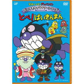 期間限定クーポンあり アンパンマン DVD だいすきキャラクターシリーズ ばいきんまん とべ! ばいきんまん メール便対応品 VPBE13466