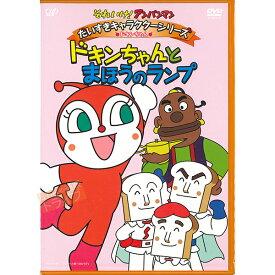アンパンマン DVD だいすきキャラクターシリーズ ドキンちゃん ドキンちゃんとまほうのランプ メール便対応品 VPBE13468
