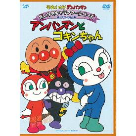 期間限定クーポンあり アンパンマン DVD だいすきキャラクターシリーズ コキンちゃん アンパンマンとコキンちゃん メール便対応品 VPBE13469