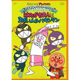 アンパンマン DVD だいすきキャラクターシリーズ はみがきまん はみがきまんと3ばいムシバキンマン メール便対応品 VPBE13470