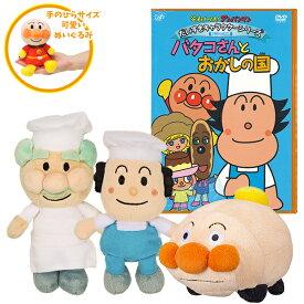 それいけ!アンパンマン パン工場 プリちぃビーンズS Plus 3種 & DVDセット ぬいぐるみ
