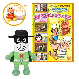 それいけ!アンパンマン ナガネギマン プリちぃビーンズS Plus & DVDセット ぬいぐるみ