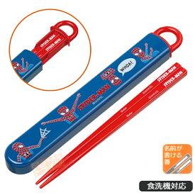 スパイダーマン 箸&箸箱セット メール便対応品 481543