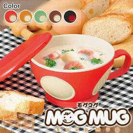 モグマグ(フタ付スープマグ) オレンジ/ベージュ/グリーン/ブラウン/ブラック