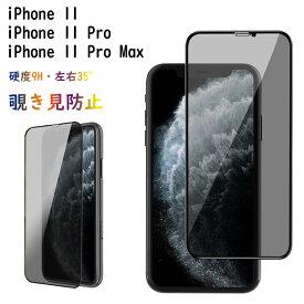 のぞき見防止フィルム iPhone11 Pro Max iPhone11 iPhone11 Pro Max iphone11プロ 2019 iPhone XS Max兼用 強化液晶保護ガラスフィルム ATiC 覗き見防止フィルム スマホ 映り込み防止 極薄 プライバシーフィルター 硬度9H 指紋防止 気泡ゼロ