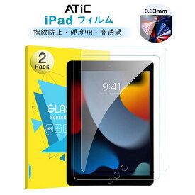 ipad air4 10.9 フィルム 10.2 第8世代 iPad 8 7 フィルム ipad Pro 11 12.9 2020 フィルム iPad mini5 iPad air iPad 9.7 ガラスフィルム 保護フィルム iPad pro 12.9/10.5/11/12.9 iPad mini5 mini4 mini3 mini2 mini 強化 ガラスフィルム 液晶保護フィルム