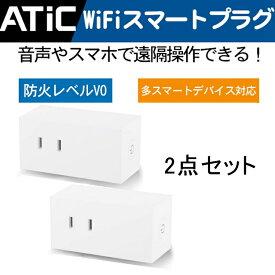 スマートプラグ WiFiスマートプラグ ATiC スマートコンセント ハブ不要 音声/スマホ コントロール 遠隔操作 タイマー機能 電源制御 日本語アプリ Amazon Alexa(Echo,Echo Plus,Echo Dot) / Googleホーム / IFTTT対応 PSEマーク/TELEC認証取得済