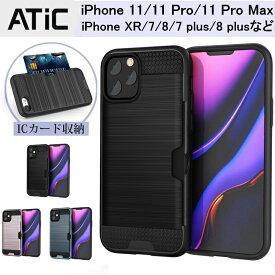 iPhone11 pro ケースiPhone11 Pro Max iPhoneXS Max ケース iPhoneXR カバー 背面カード iPhone8カード収納 パス入れ iPhone7 8Plus カバー アイフォンカバー iPhoneケース カバー 耐衝撃 スマートホン ハードケース カード収納 軽量 薄い IC 背面 ICカード 収納