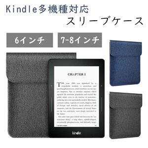 【送料無料】Fire HD 8 2020 ケース カバー Fire HD8 Plus 2020 Fire 7 Kindle Paperwhite Oasis Kindle 第10世代 スリーブケース 6インチ 7-8インチ ポーチ アイパッド Apple iPad Mini タブレット M5 lite 8 ケース カバー