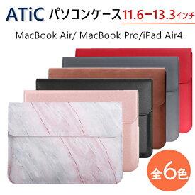 パソコンケース 13.3 13インチ ノートパソコン ケース バッグ ノートパソコンケース MacBook pro Air 13 13.3 インチ surface Pro 7 インナーケース Chromebook 11 12 13.3 ipad Air4 8 バッグ ケース ノートPCケース おしゃれ タブレット ケース バッグ スリーブケース 磁性