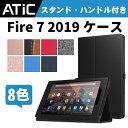 ATiC Fire 7 2019 用保護ケース Fire 7 第9世代 タブレット ケース 2019 NEW モデル 全面保護型 薄型 スタンド カバー…