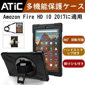 ATiC Fire HD 10 2019 2017 ケース カバー 保護カバー Amazon Fire HD 10 2017/2019用 スタンドケース 360度回転 片手持ち ストラップ付き ペンシルホルダー ペン収納 ハンド持ちバンド付き 掛けひも付き 子供向け 耐久性 軽量 全面保護ケース