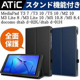 ATiC docomo dtab compact d-02k d-01H ケース huawei mediapad t5 カバー HUAWEI MediaPad T5 10/T3 7 10 / M2 10.0/ M3 Lite 8 10 / 8.4インチ ファーウェイ メディアパッドt5 カバー PUレザー ケース カバー 手帳型 オートスリーブ