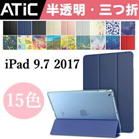 iPad 2017 ケース - ATiC Apple New iPad 9.7 2017用 ケース 半透明 三つ折り スタンドケース 2017年モデル 9.7インチ iPad 5 [第5世代 A1822, A1823] iPad ケース 保護カバー オートスリープ機能付き (iPad Pro 9.7 2016に適応ない)