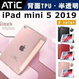 iPad mini 5 ケース 2019 7.9インチ 第五世代 iPad mini5 ケース カバー 耐衝撃 衝撃吸収 レザー 放熱設計 アイパッド ミニ5 ケース スタンド機能 第五代 2019新発売 ATiC 保護カバー 開閉式 三つ折薄型 TPU素材 オートスリープ機能付き