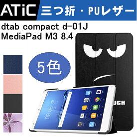 ATiC docomo dtab compact d-01J ケース/カバー Huawei MediaPad M3 8.4 ケース 高品質PUレザー 三つ折 MediaPad ファーウェイメディアパッド M3 8.4 d-01J dタブ ディータブ タブレット専用 保護ケース スタンドケース 薄型 軽量 耐衝撃 8インチタブレットPCケース