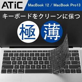 MacBook Pro キーボードカバー US配列 -ATiC MacBook Pro 12 13インチ(2016 Touch Bar搭載モデル)/MacBook Pro 13インチ(A1708 非Touch Bar搭載モデル)/MacBook 12インチ(A1534)専用 US配列 キーボードカバー クリア+ブラック 2点セット(※日本語JISキーボードに適応ない)