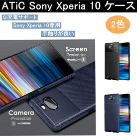 Sony Xperia 10 ケース ATiC Sony Xperia 10専用 6インチ 柔軟なTPU保護スマホカバー 2019年モデル 快適な触り心地 衝撃吸収 通気 取り付け簡単 ワイヤレス充電機能サポート おすすめ おしゃれ スマフォ スマホ スマートフォンケース/カバー 柔軟なTPU製 Qi充電サポート