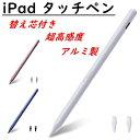 iPad タッチペン ATiC スタイラスペン タブレット ペン ipad 第8世代 タッチペン Air 4 3 10.9 iPad Pro 11 12.9 iPad…