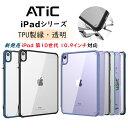 【新色発売】iPad mini6 第6世代 8.3インチ 9 8 7 第9世代 第8世代 ケース カバー 10.2 2021 mini 6 5 クリア ソフト …