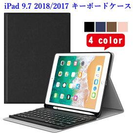 iPad 2018 iPad 2017 キーボードケース ipad 第6/5世代 2018年春モデル 9.7インチiPad6 A1893, A1954 iPad5 A1822, A1823 ケース キーボード bluetooth レザー キーボード 着脱可能 Bluetoothキーボード一体型カバー フォリオケース apple pencil収納