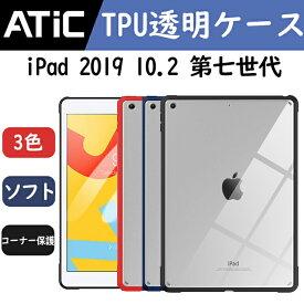 iPad 10.2 2019 第7世代 ケース カバー ソフト ipad7 ipad air 第3世代 カバー ipad 9.7 mini5 ケース iPad 第5/6/7世代 air3ケース ipad pro 10.5 pro 11 ケース 透明 保護カバー TPU製 全面保護 耐衝撃 滑り止め 軽量 薄型 着脱簡単 柔軟 傷防止 熱発散 手触り良い 一体感