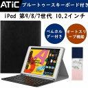 ipad 第7世代 キーボード ケース ipad7 ケース キーボード iPad 10.2 2019 第七世代 ケース カバー Bluetoothキーボー…