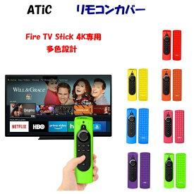 ATiC- リモコンカバー 新登場 Fire TV Stick 4K専用リモコンカバー 5.6インチ 滑りとめ シリコン製保護ケース 耐衝撃 取り出し簡単 防塵 変形しにくい 使いやすい 軽量 滑りにくい 素晴らしい手触り感 気持ちよく 多色設計