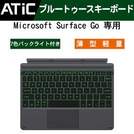 ATiC マイクロソフト surface Go/Go 2 (2018/2020モデル) 第二世代 キーボード Microsoft Surface Go 10インチ 用 Bluetooth キーボード サーフェス ゴー 10 ワイヤレス ブルートゥースキーボード USB充電式 バックライト機能付き 60時間連続動作 USBケーブル付き
