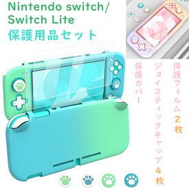 Nintendo switch/Switch Lite スイッチライト ケース あつまれ どうぶつの森 カバー ジョイスティックカバー フィルム ニンテンドー スイッチケース グラデーション グラデーション色合い ジョイスティックキャップ 保護フィルム ガラスフィルム 保護用品セット