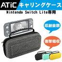 ATiC Nintendo Switch Lite ニンテンドースイッチ ライト ケース カバー ターコイズ ニンテンドースイッチライト カバ…